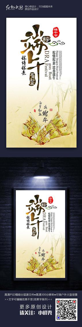 手绘中国风端午节节日海报