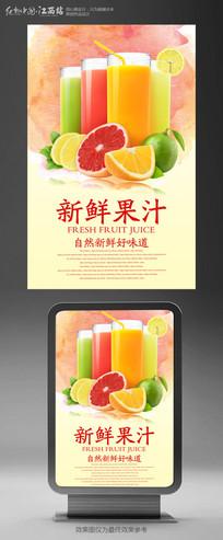水池新鲜果汁海报