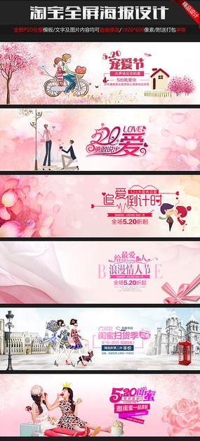 淘宝520天猫闺蜜节表促销海报