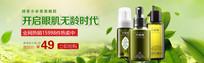 淘宝绿色清新护肤品化妆品海报