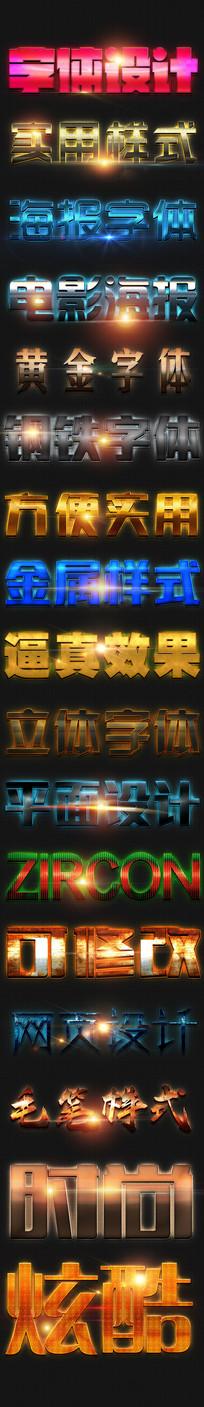网页立体金属纹理艺术字样式