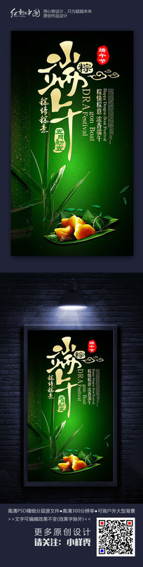 五月初五端午粽子活动海报设计
