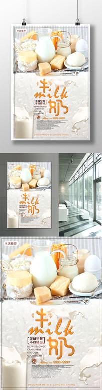 新鲜牛奶创意海报