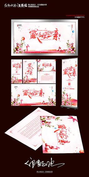 整套感恩母亲母亲节宣传海报设计