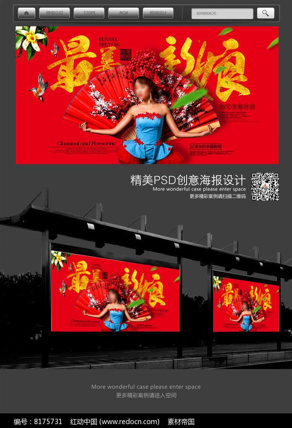 中国风婚纱摄影海报设计图片