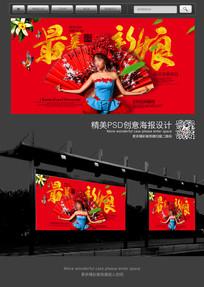 中国风婚纱摄影海报设计