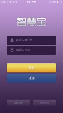 紫色手机APP登录界面设计