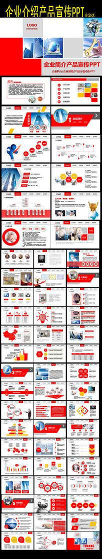 最新方框红色简洁公司产品介绍PPT模板