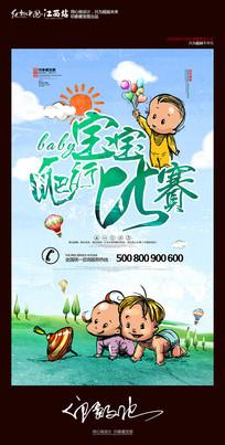 宝宝爬行比赛活动宣传海报设计