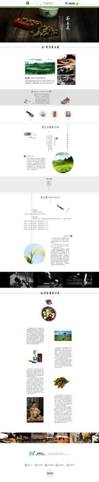 高山茶日式简约风淘宝首页装修模板
