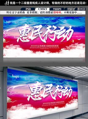 惠民行动宣传海报