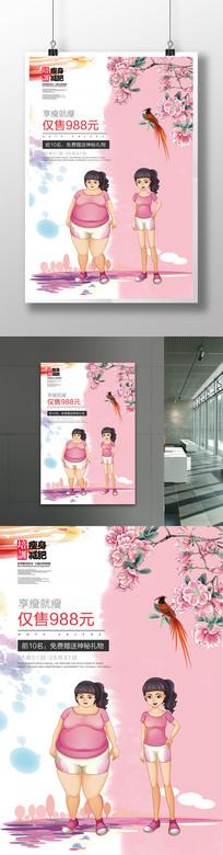 减肥塑形瘦身宣传广告海报