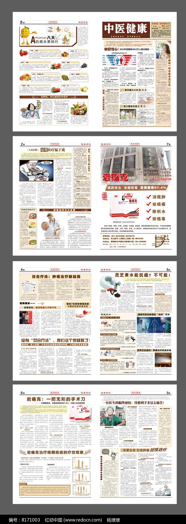健康资讯中医风格报纸版面设计图片