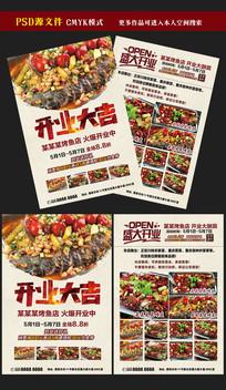 烤鱼店开业大吉宣传单