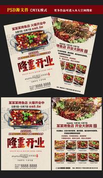 烤鱼店隆重开业宣传单