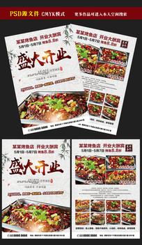烤鱼店盛大开业宣传单设计