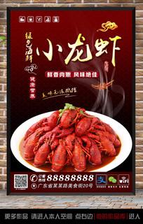 绿色海鲜小龙虾海报设计