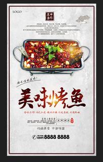 美味烤鱼宣传海报设计