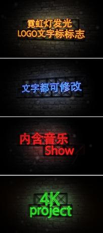 霓虹灯文字logo标志片头ae模板