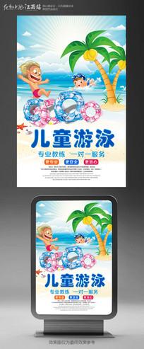 时尚儿童游泳海报