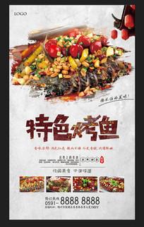 特色烤鱼海报模板