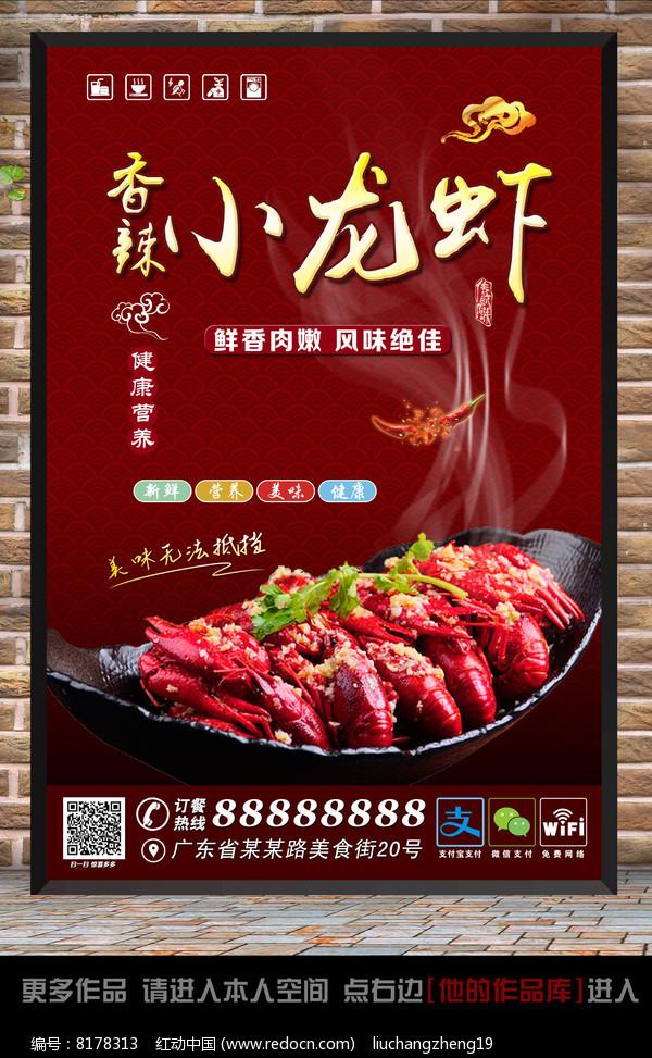 香辣小龙虾海报广告设计图片