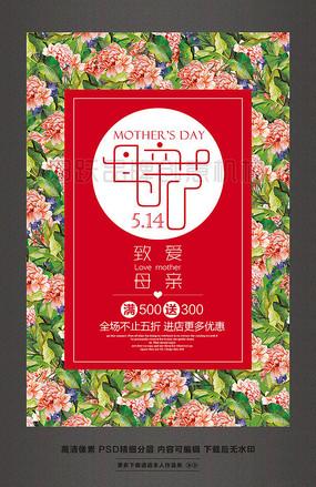 致爱母亲节促销活动海报素材设计