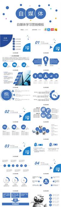 自媒体学习营销模板PPT模板
