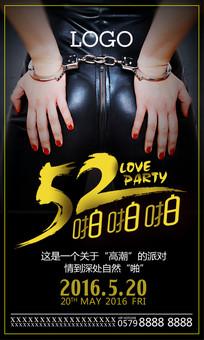 520啪啪啪酒吧派对海报
