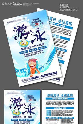 创意游泳培训班招生宣传单模版