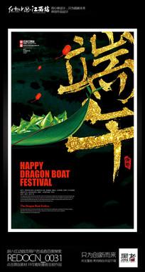 高端传统节日端午节宣传海报设计