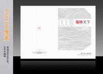 简洁大气浅色纹路画册封面设计