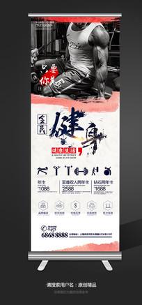 健身俱乐部易拉宝宣传设计