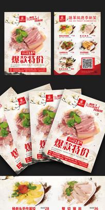 酒店饭店美食中国风活动菜单设计
