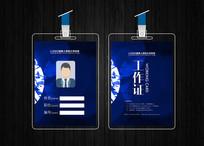 蓝色简约企业工作证设计