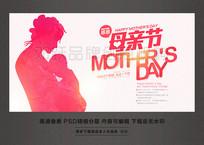 时尚简约感恩母亲节促销活动海报