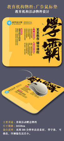 鼠标垫广告教育机构招生广告
