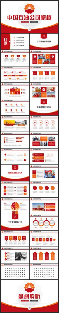 完整框架中国石油公司培训总结汇报PPT模板