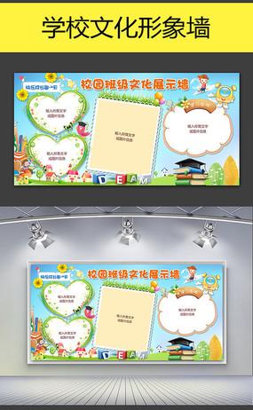 校园班级文化展示墙设计