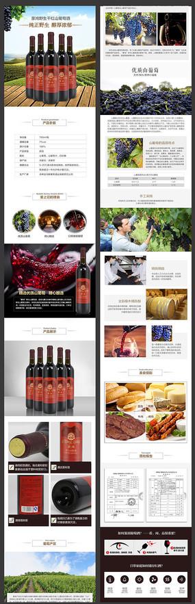 野生干红山葡萄酒详情页