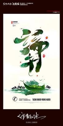 中国风五月初五端午节主题海报设计