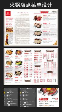 中国风现代火锅店点菜单DM设计