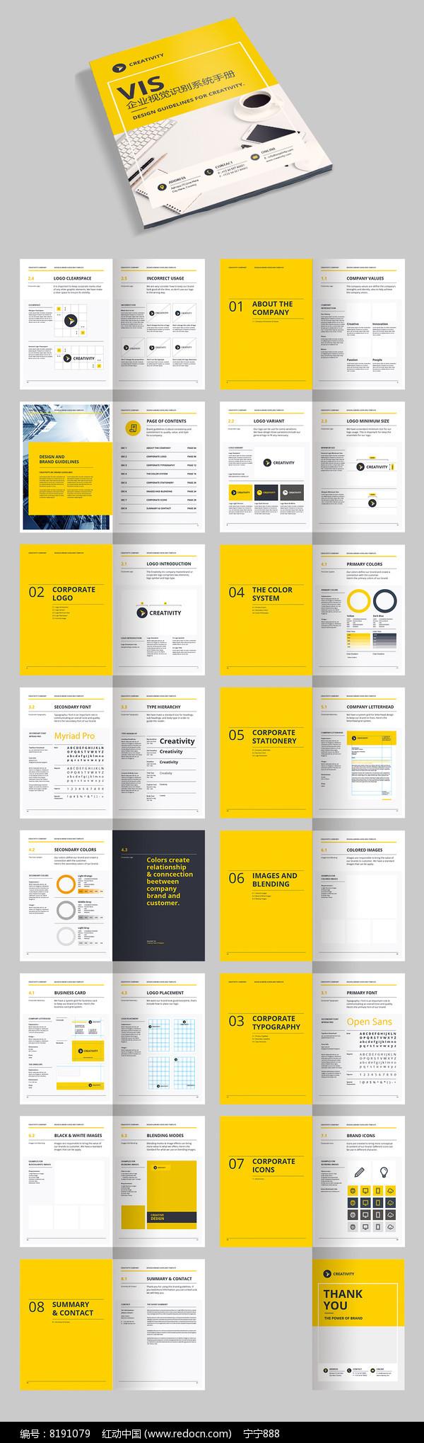 毕业设计集团企业VI视觉识别系统全套vi手册设计模板图片