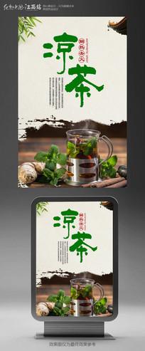 大气凉茶海报