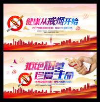 大气世界无烟日海报宣传栏