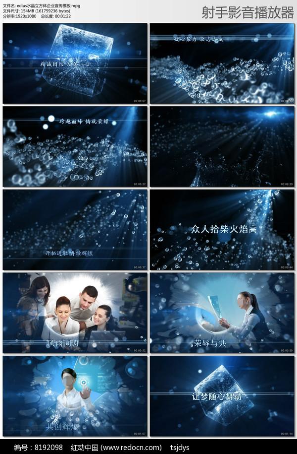 edius水晶立方体企业宣传片头模板图片