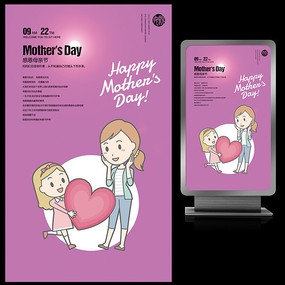 感恩母亲节母婴产品促销活动海报