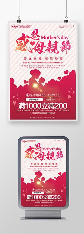 红色大气感恩母亲节商场促销活动海报