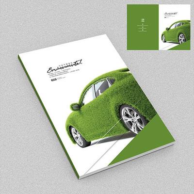 节能减排绿色出行汽车环保画册封面