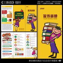 卡通儿童学校教育宣传三折页设计模板